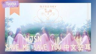 中文空耳 ∥ 우주소녀 (WJSN) - 부탁해 (SAVE ME, SAVE YOU)