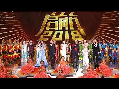 《启航2018》 (二)筑梦中国 启航2018 新年倒计时 | CCTV