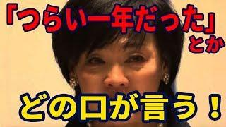 安倍昭恵夫人「つらい一年だった」の無神経発言