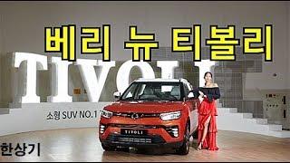 쌍용 베리 뉴 티볼리 안팎 리뷰, 실내는 페이스리프트 이상의 변화 Feat.류청희(2020 Ssangyong Tivoli) - 2019.06.04