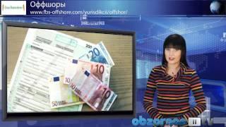 видео Оффшорные зоны