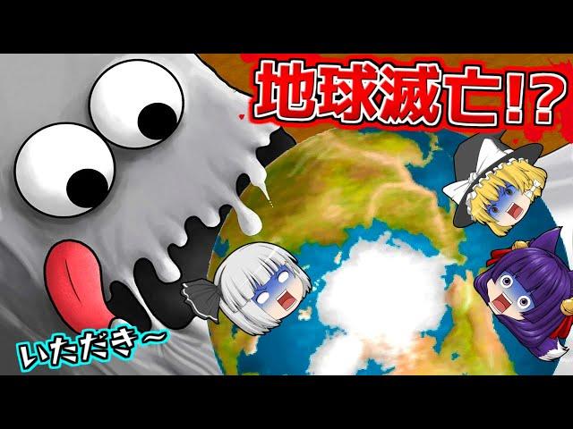 【ゆっくり実況】このゴミ、地球を滅ぼします!?うp主、地球を崩壊させるゴミを捨ててしまったら数時間後とんでもない事になっていた…!!【Tasty Planet】