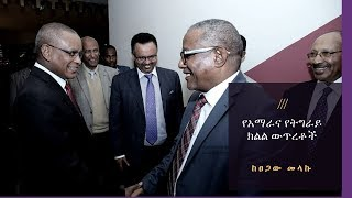 Ethiopia: የአማራና የትግራይ ክልል ውጥረቶች  ፀጋው መላኩ