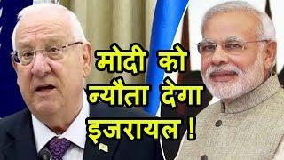 भारत आ रहे हैं Israel के राष्ट्रपति, कृषि और शिक्षा पर होंगे समझौते