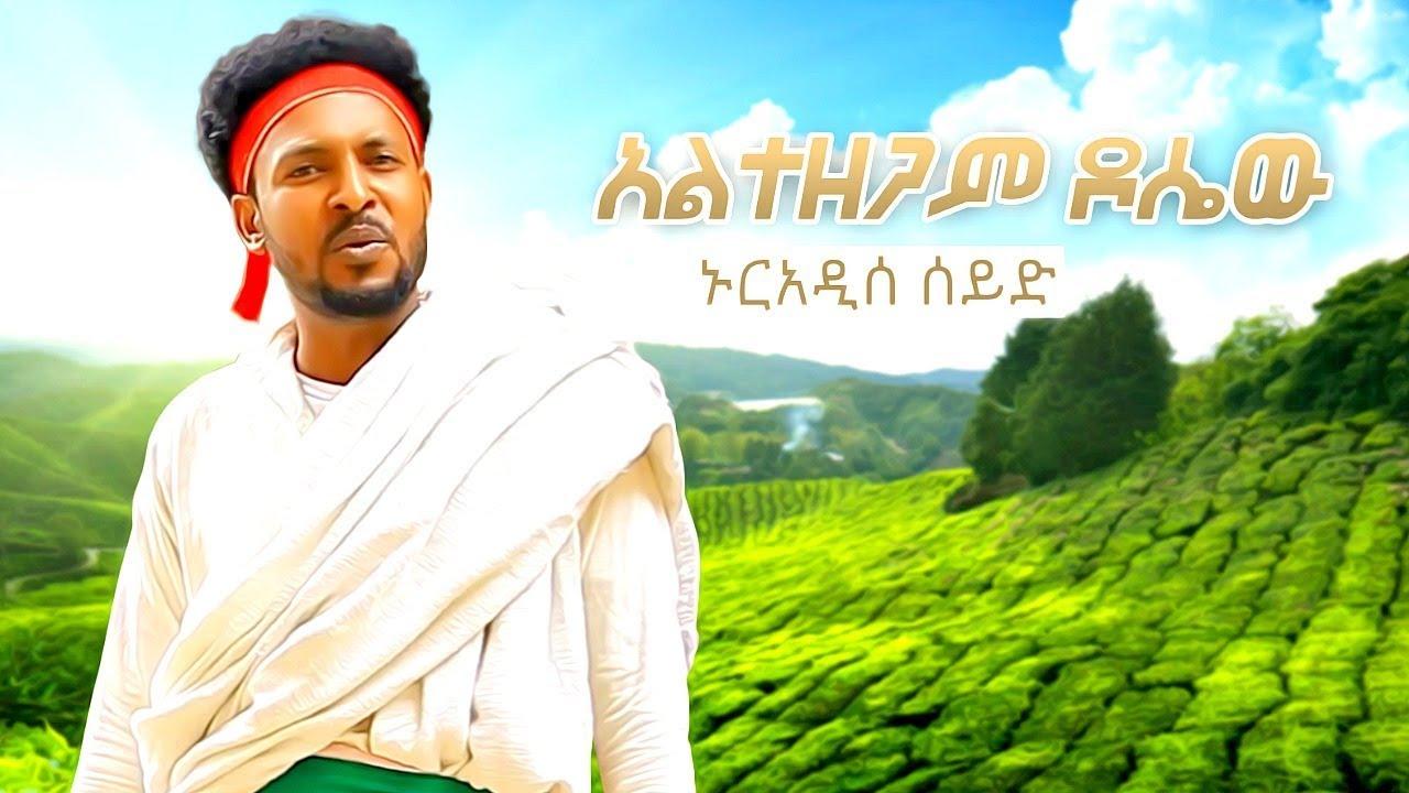 Nuradis Seid - Altezegam Dosew | አልተዘጋም ዶሴው - New Ethiopian Music 2019 (Official Video)