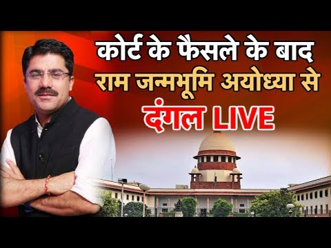 Ayodhya Verdict : Supreme court के फैसले पर Ayodhya से Rohit Sardana के साथ 'Dangal'