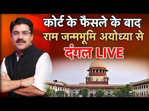 ayodhya-verdict-:-supreme-court-के-फैसले-पर-ayodhya-से-rohit-sardana-के-साथ-'dangal'