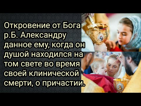 О причастии.Откровение от Бога Александру,душой побывавшему на том свете во время клинической смерти