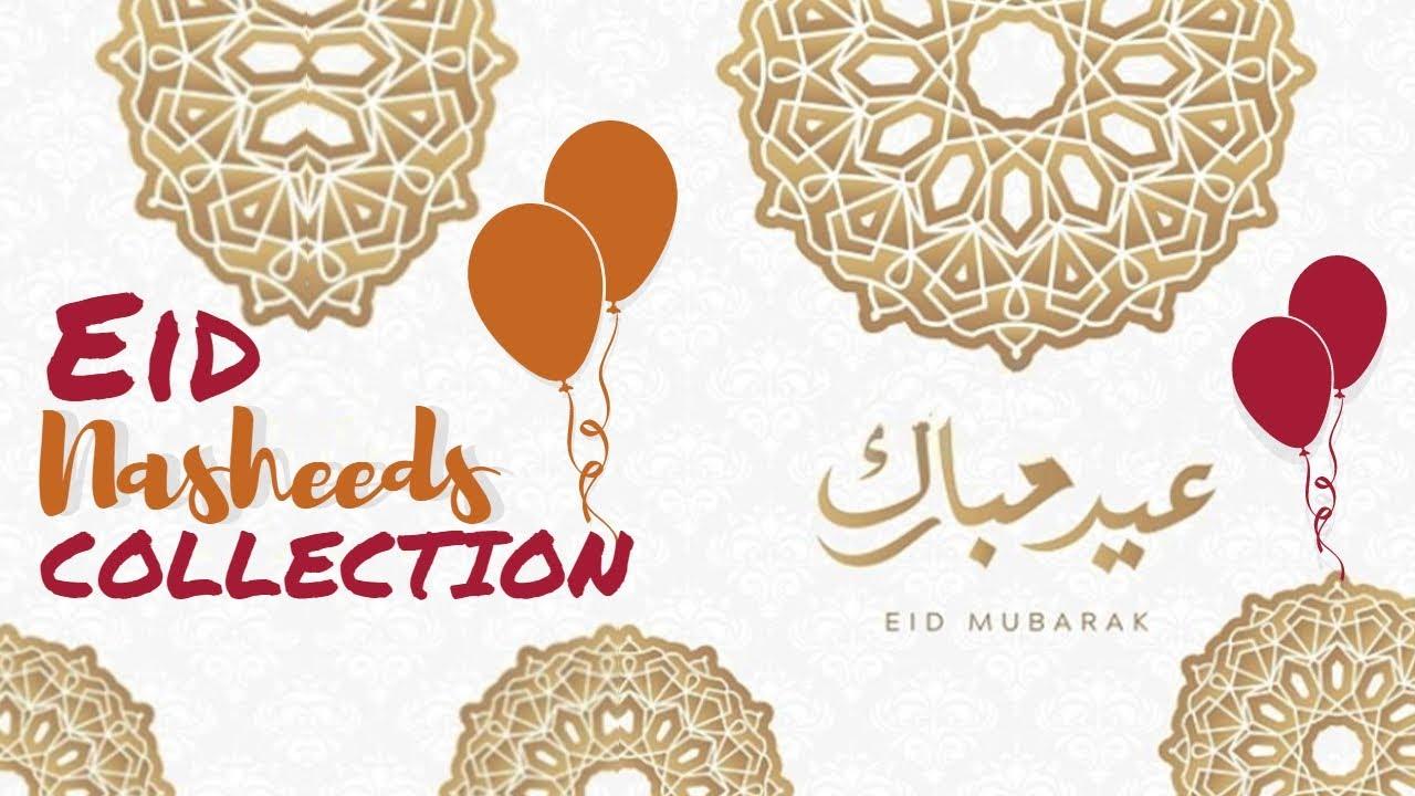 EID NASHEEDS COLLECTION ᴴᴰ (1440/2019) | VOCALS ONLY - NO MUSIC | أناشيد للعيد - بدون الموسيقى