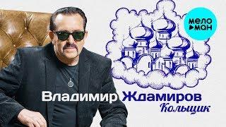Владимир Ждамиров -  Кольщик (Single 2019)