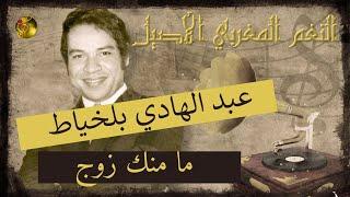 🖤 عبد الهادي بلخياط ♪♪ ما منك زوج | يا سلام 🖤