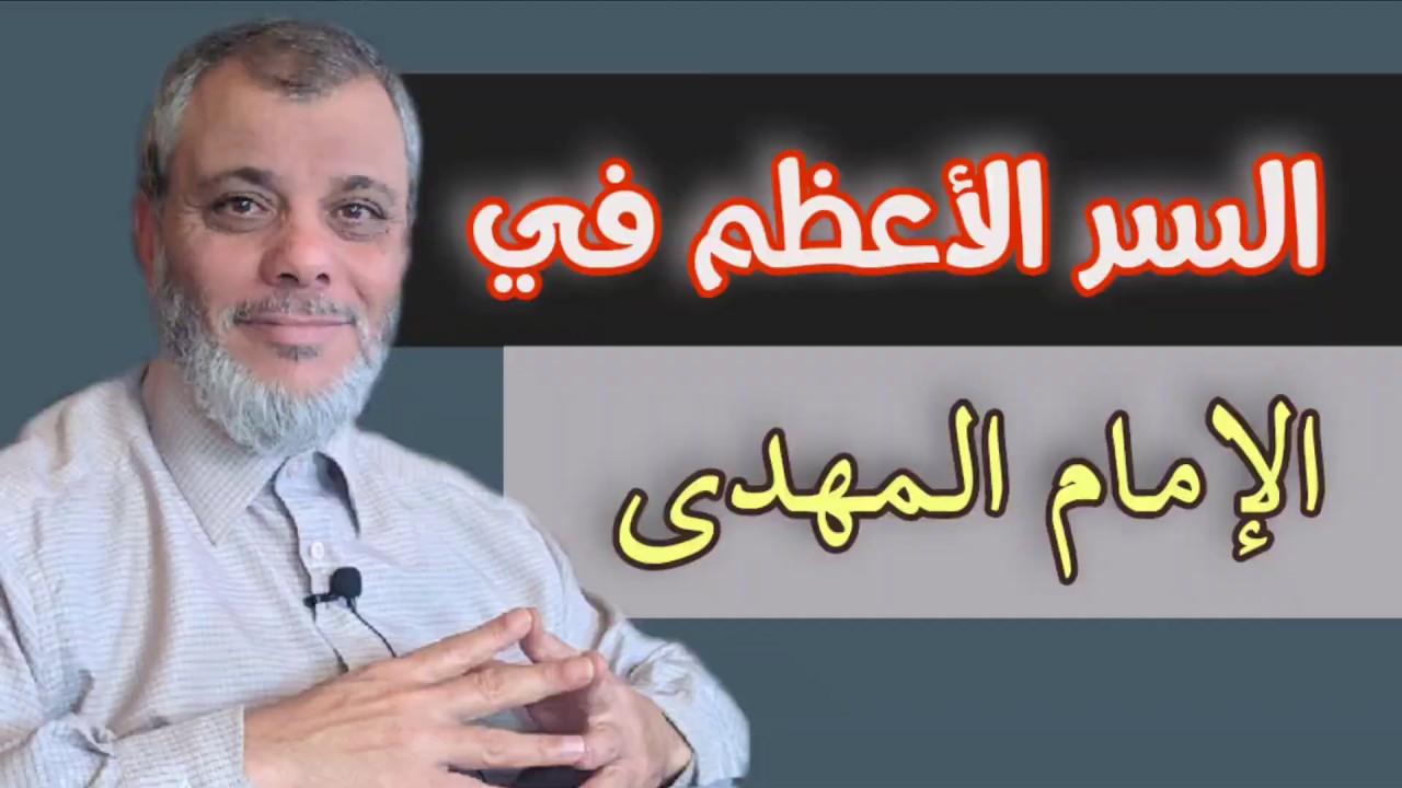 ما هو السر الأعظم في الإمام المهدي