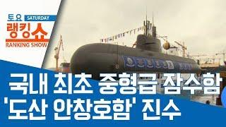 국내 최초 중형급 잠수함 '도산안창호함' 진수   토요랭킹쇼