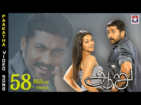 Aaru Tamil Movie | Paakatha Video Song | Suriya | Trisha | Devi Sri Prasad | Hari