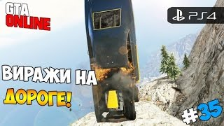 GTA 5 Online (PS4) - Виражи на дороге! #35
