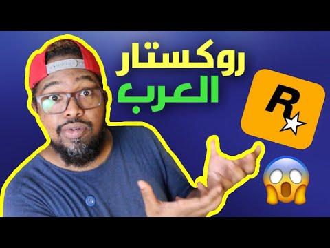 🔴بودكاست#71:روك ستار تتواجد في السعودية،الشرق الاوسط،شمال افريقيا!؟🔥 #براوني_ذكي