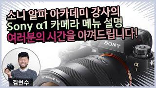 소니 a1 카메라 기본 메뉴 설명 및 설정 [온라인 매…
