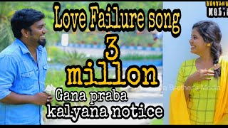 Gana praba love failure song | |Gana Harish 2020|PBM