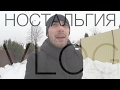 VLOG: НОСТАЛЬГИЯ / Лабецкий Егор