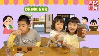 粉ジュースでドリンクバーごっこ Kids Play Soda Fountain thumbnail