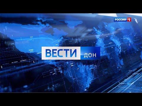 «Вести. Дон» 27.02.20 (выпуск 11:25)