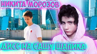Никита Морозов - дисс на Сашу Шапика Реакция Nikita Morozov