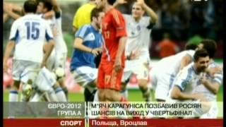ЕВРО 2012 Обзор матчей 16 июня