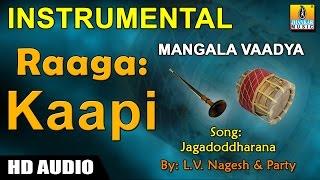 Mangala Vaadya | Kaapi (Raaga) | Nadhaswaram | Jagadoddharana (Instrumental)
