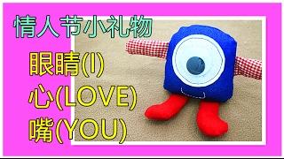How to make a cute valentine gift diy tutorial--【实用篇】手工 | 情人节小礼物丨小礼物教学❤❤
