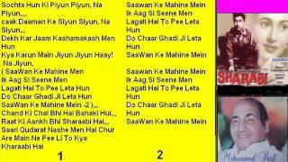 Saawan Ke mahine men ( Sharabi 1964 ) Free karaoke with lyric by Hawwa -