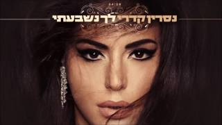 נסרין קדרי - לך נשבעתי Nasrin Kadri