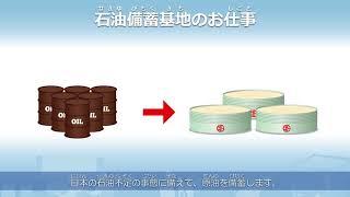 7 石油備蓄基地のお仕事について.