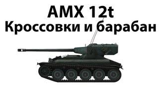 Amx 12t - Кроссовки И Барабан