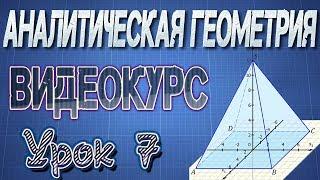 7. Метод координат на плоскости. Решение задач