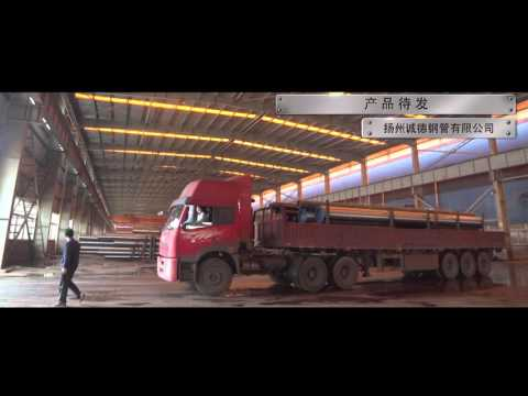 Yangzhou Chengde Steel Pipe Introduction Video