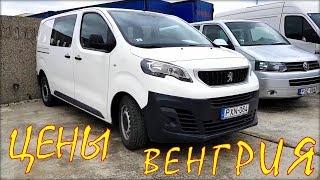 Микроавтобусы, минивэны и внедорожники цена авто из Венгрии.