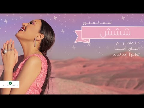 Asma Lmnawar ... Shshsh - Lyrics Video | اسما لمنور ... ششش - بالكلمات