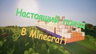 Как сделать едущий поезд в Minecraft(Поезд в Minecraft, построенный для проекта AntonyLand. В целом, всего пару вагонов, но выглядит современно... Спасибо..., 2014-04-27T16:37:55.000Z)