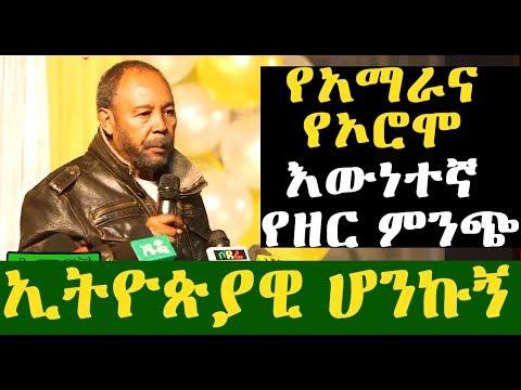 የአማራና የኦሮሞ እውነተኛ የዘር ምንጭ  – ፕሮፌሰር ፍቅሬ ቶሎሳ- ስለ ኢትዮጵያ ያደረጉት ድንቅ ንግግር | Ethiopia