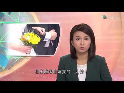 TVB News (Pearl & Jade) 1.12.2015 - Money & Newlyweds
