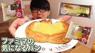 【ファミマ】気になるパンを3個選んできたよ〜🍞🍞🍞【ファミパンが充実中】