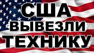 Куда делась из СССР вся американская техника после войны?