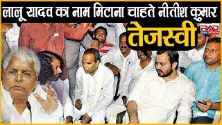 लालू यादव का नाम मिटाना चाहते है नीतीश कुमार    RAD Network  