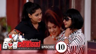 Lansupathiniyo | Episode 10 - (2019-12-06) | ITN