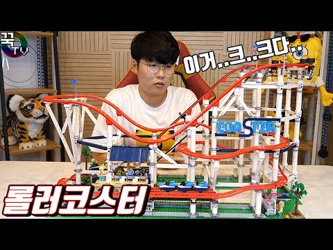Lego Roller Coaster in Real Life!!! [Kkuk TV]