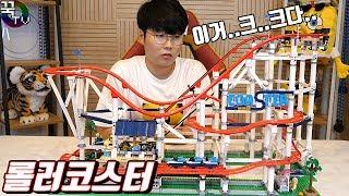 50만원짜리 레고의 충격적인 크기ㅋㅋㅋㅋㅋㅋㅋㅋ [레고 롤러코스터] 꿀잼 [ 꾹TV ] (Lego Roller Coaster in Real Life)