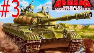 Мульт танки ARMADA MODERN TANKS# 3 онлайн игра Боевые машинки. Новая битва танков Видео для детей