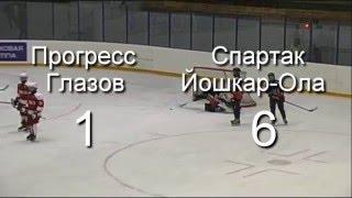 ХК Прогресс-98 (Глазов)    2 : 8   ХК Спартак-98 (Йошкар-Ола)