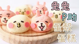 Kanahei and Pisuke Egg Shell Cake 兔兔跟P助蛋殼蛋糕 | Two Bites Kitchen