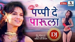 Pappi De Parula | Official | DJ Remix | पप्पी दे पारूला | Marathi Song